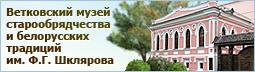 Ветковский музей старообрядчества и белорусских традиций им.Ф.Г. Шклярова