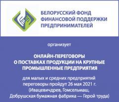Белорусский фонд