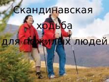 Скандинавская ходьба для пожилых людей