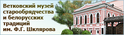 Веткаўскі музей стараверства і беларускіх традыцый імя Ф.Р. Шклярава