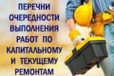 Перечни очередности выполнения работ по капитальному и текущему ремонтам